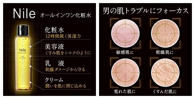 Nile化粧水メンズオールインワンは敏感肌でも使用できる肌に優しい化粧水