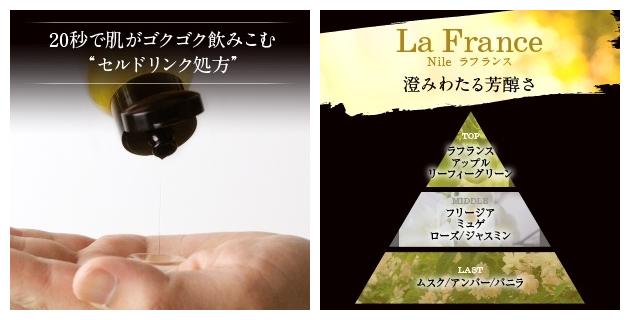 Nile化粧水メンズオールインワンは高級感ある香りがする保湿力に優れた化粧水