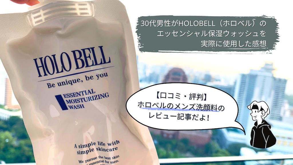 【レビュー記事】HOLOBELL(ホロベル)の洗顔「エッセンシャル保湿ウォッシュ」を使用した感想
