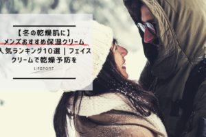【冬の乾燥肌に】メンズおすすめ保湿クリーム人気ランキング10選|フェイスクリームで乾燥予防を
