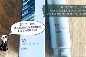 【毛穴汚れがキレイに】ORBIS Mr.(オルビス ミスター)メンズ洗顔を30代男性が使った感想