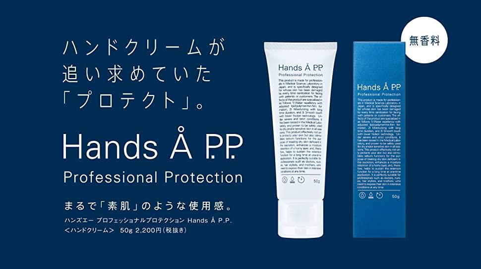 メンズおすすめハンドクリーム:Hands A P.P プロフェッショナルプロテクション ハンドクリーム