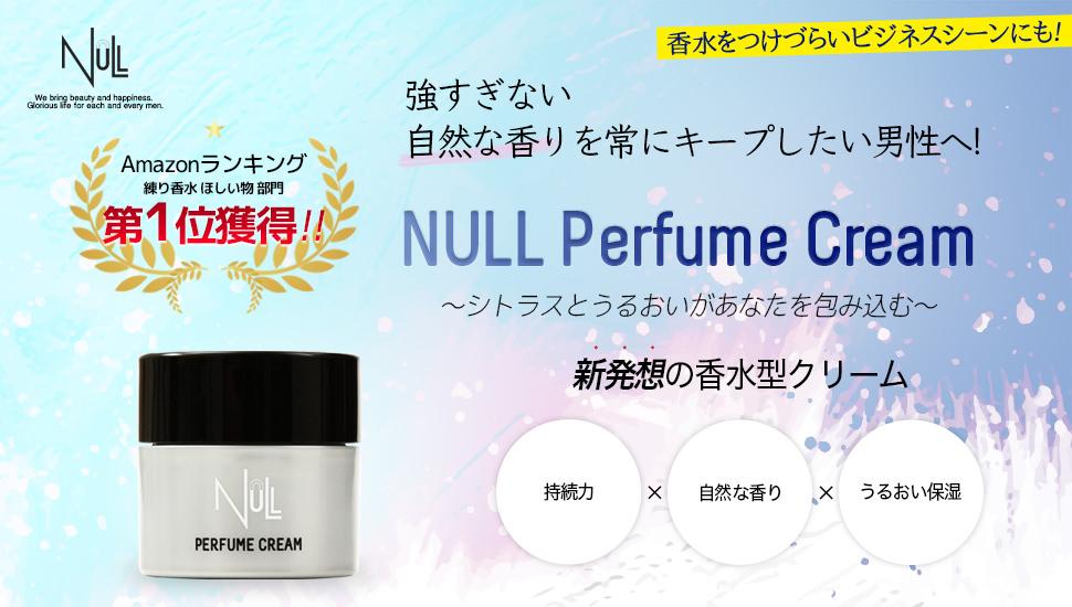 メンズおすすめハンドクリーム:NULL(ヌル)パヒュームクリーム