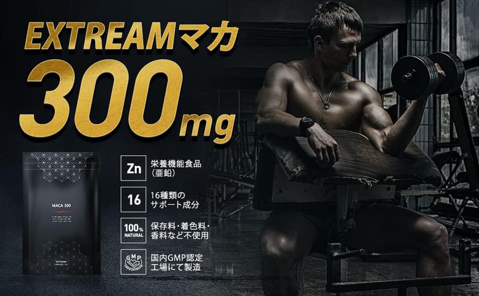メンズおすすめ亜鉛サプリ:日本マカ MACA300
