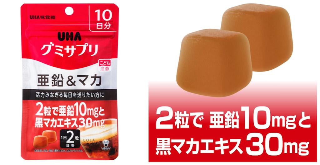 メンズおすすめ亜鉛サプリ:UHAグミサプリ 亜鉛マカ コーラ味 パウチ 20粒 10日分