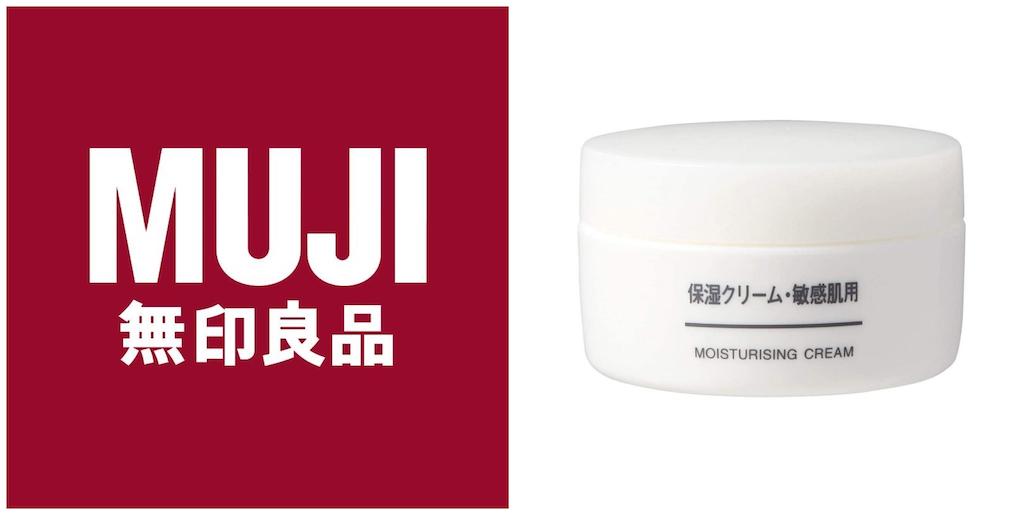 メンズおすすめ保湿クリーム:無印良品 保湿クリーム・敏感肌用