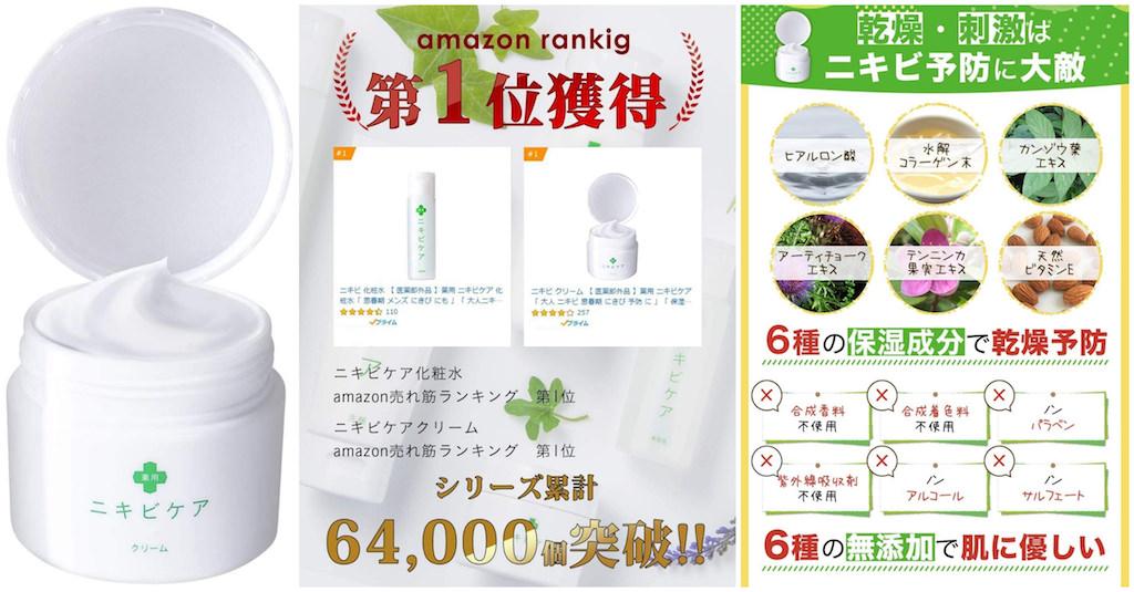 メンズおすすめ保湿クリーム:薬用 ニキビケアクリーム