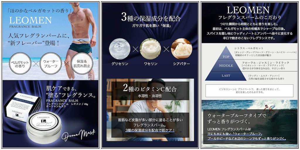 メンズおすすめ保湿クリーム:LEOMEN 練り香水 フレグランス バーム