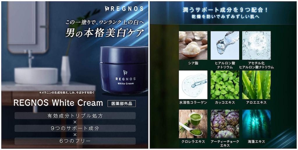 メンズおすすめ保湿クリーム:REGNOS(レグノス) 薬用ホワイトクリーム