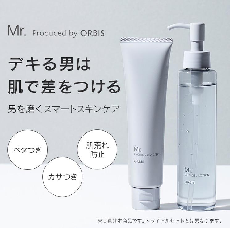 洗顔料と化粧水のミニボトルのミスタートライアルセット(※画像はイメージ)