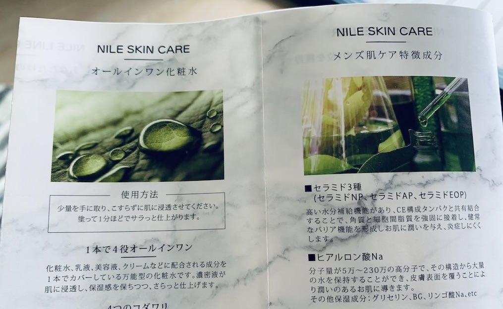 Nileの化粧水は三代保湿成分の「セラミド」「ヒアルロン酸」配合