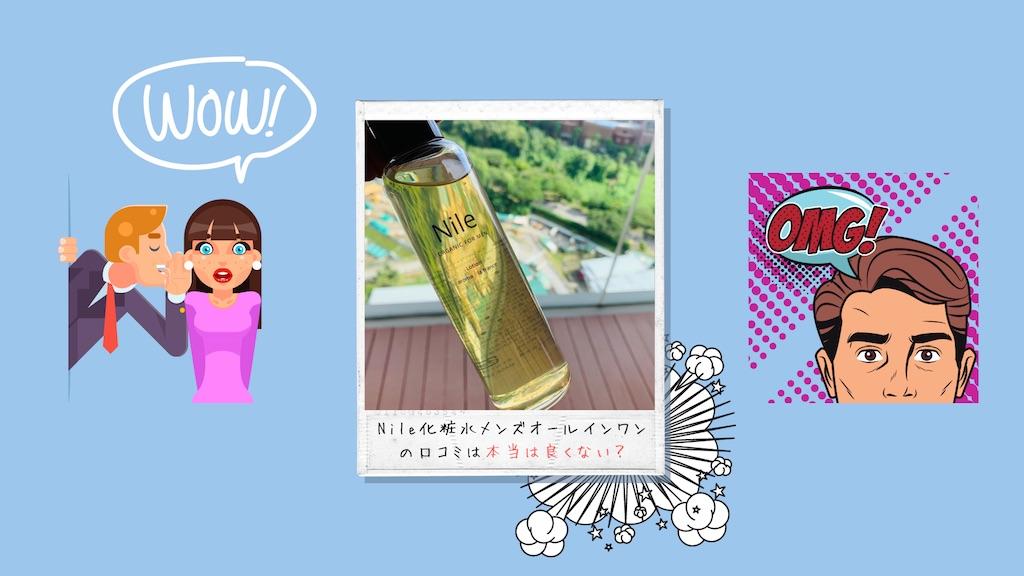 Nile化粧水メンズオールインワンの口コミ・評判は嘘?保湿効果は無い?