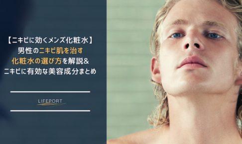 【ニキビに効くメンズ化粧水】男性のニキビ肌を治す化粧水の選び方を解説|ニキビに有効な美容成分まとめ