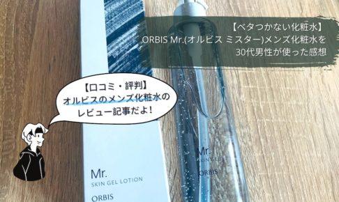 【ベタつかない化粧水】ORBIS Mr.(オルビス ミスター)メンズ化粧水を30代男性が使った感想