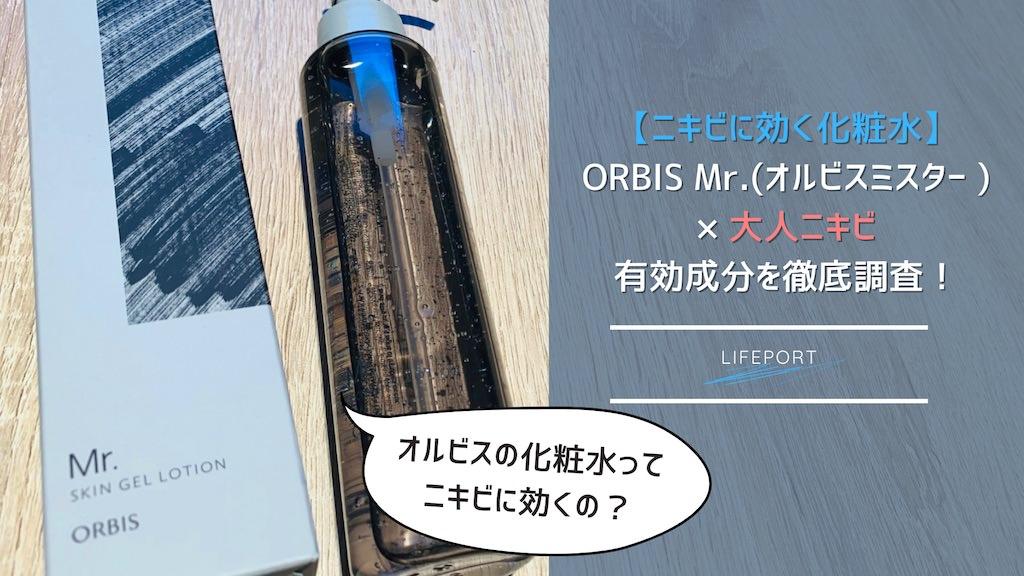 【実際に使用した感想】オルビスのメンズ化粧水はニキビに有効?大人ニキビに有効な保湿成分を解説