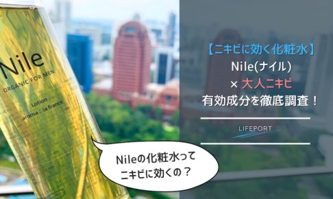 【実際に使用した感想】Nileのメンズ化粧水はニキビに有効?大人ニキビに有効な保湿成分を解説