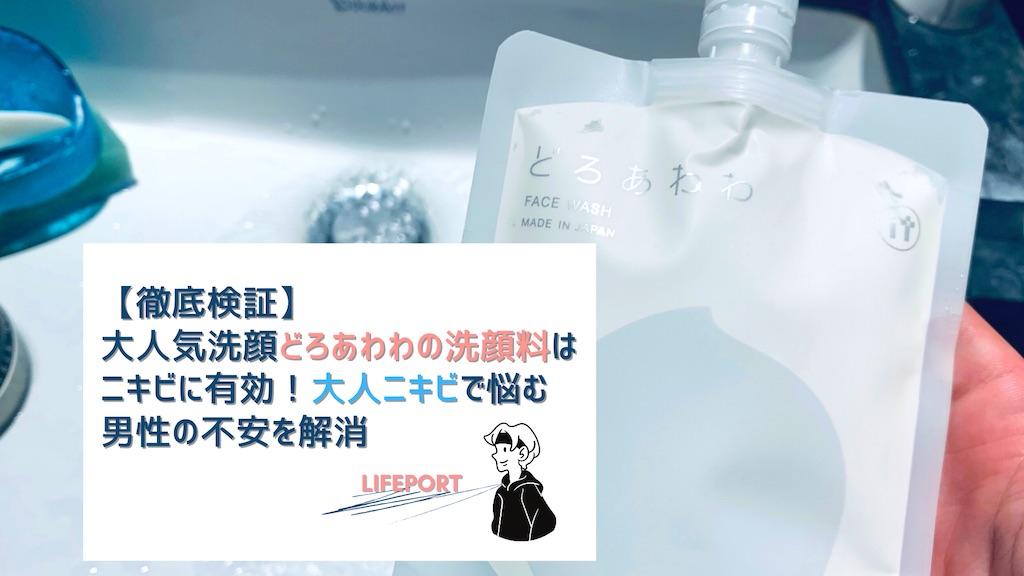 【徹底検証】どろあわわの洗顔は男性のニキビに有効!大人ニキビで悩む男性の不安を解消