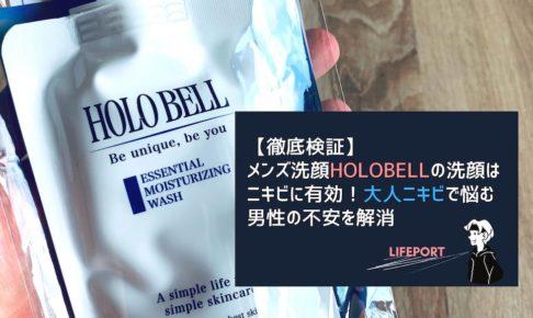 【徹底検証】HOLO BELL(ホロベル)の洗顔はニキビに有効!ニキビに悩む男性の不安を解消