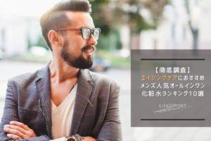 【徹底調査】エイジングケアにおすすめメンズ人気オールインワン化粧水ランキング10選