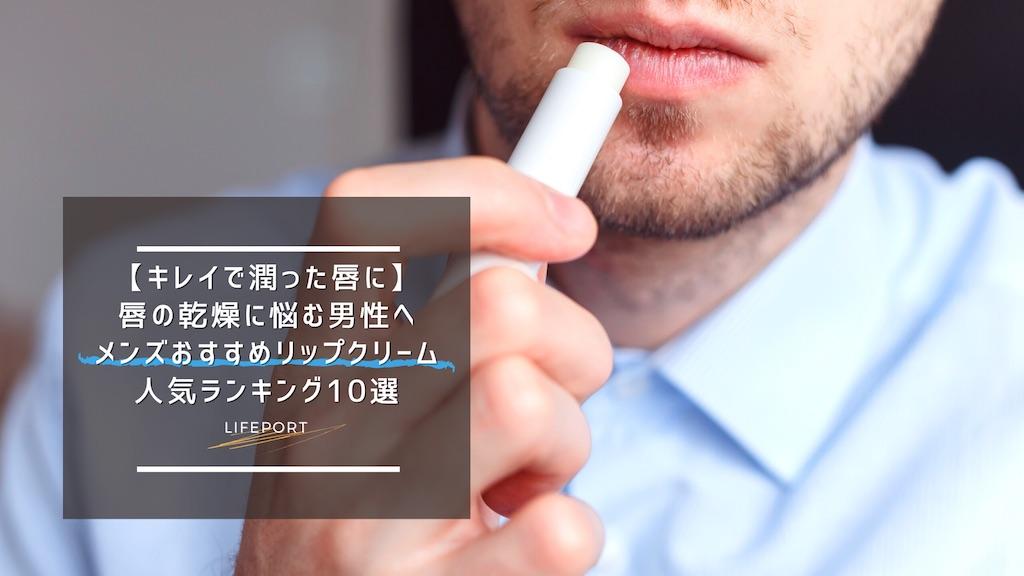 【2020年最新】唇の乾燥に悩むメンズおすすめリップクリーム人気ランキング10選