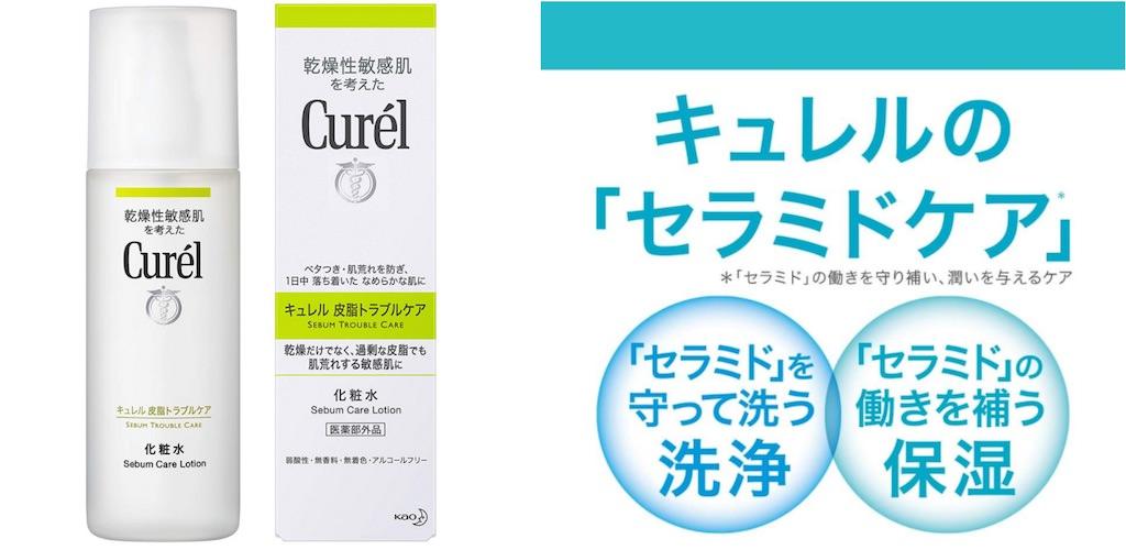 ニキビ改善におすすめ化粧水:キュレル 皮脂トラブルケア化粧水