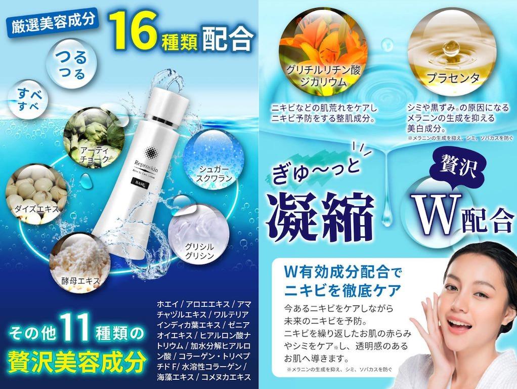 ニキビ改善におすすめ化粧水:ニキビ跡 化粧水 リプロスキン