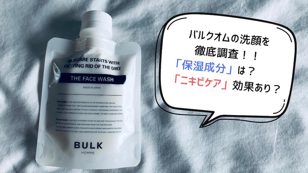 バルクオムの洗顔料に配合された成分を「大人ニキビ」への効果で徹底調査!