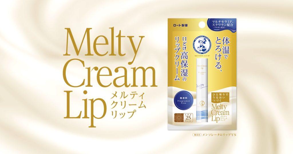メンズおすすめリップクリーム:メンソレータム メルティクリームリップ 無香料