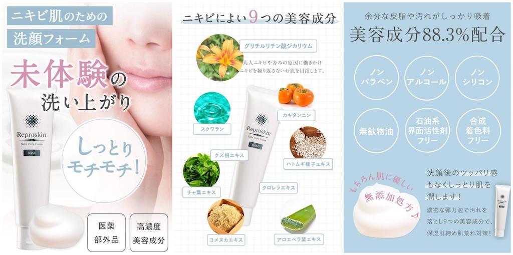 大人ニキビにおすすめのメンズ洗顔料:ピカイチ リプロスキン 洗顔フォーム