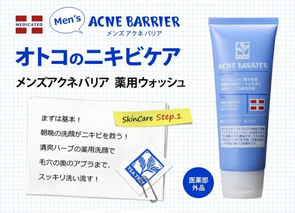 大人ニキビへおすすめメンズ洗顔料:メンズアクネバリア 薬用ウォッシュ