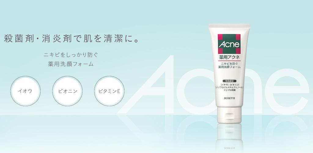 大人ニキビへおすすめメンズ洗顔料:ロゼット 薬用アクネ洗顔フォーム