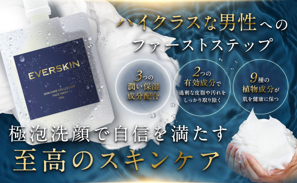 大人ニキビへおすすめメンズ洗顔料:EVERSKIN 濃密泡洗顔 メンズ