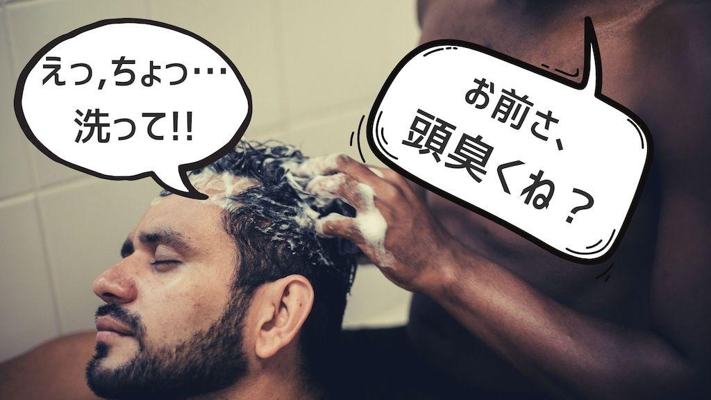 「頭皮の臭い」が気になったり「頭の掻きくせ」がある男性は『薬用シャンプー』指定を使おう!