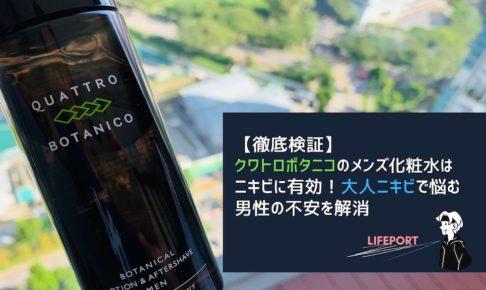 【実際に使用した感想】クワトロボタニコの化粧水はニキビに有効?大人ニキビに有効な保湿成分を解説