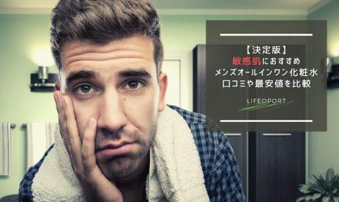 【決定版】敏感肌におすすめ人気メンズオールインワン化粧水15選|口コミや最安値をわかりやすく比較
