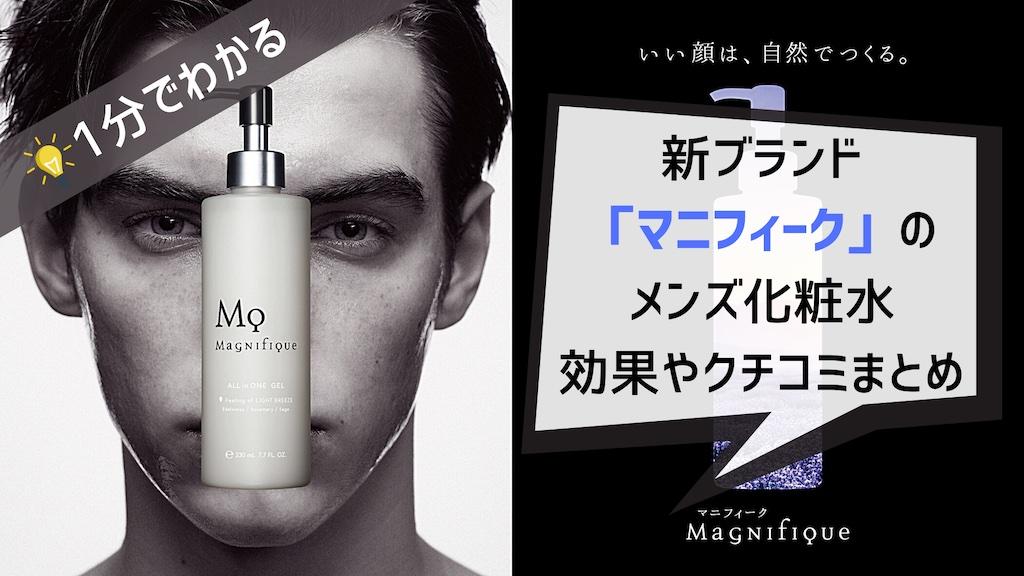 【1分でわかる】マニフィークの化粧水の効果や口コミまとめ|敏感肌やニキビケアにもおすすめのメンズ化粧水|