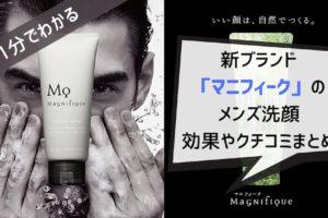 【1分でわかる】マニフィークの洗顔の効果や口コミまとめ|肌に優しい濃厚泡が汚れをスッキリ落とす