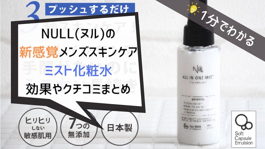 【1分解説】NULLオールインワンミストの効果や口コミまとめ 敏感肌におすすめのベタつかないメンズ化粧水