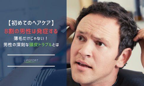 【8割の男性】薄毛だけじゃない!男性の深刻な頭皮トラブルとは|メンズシャンプーで頭皮トラブルを改善・予防しよう