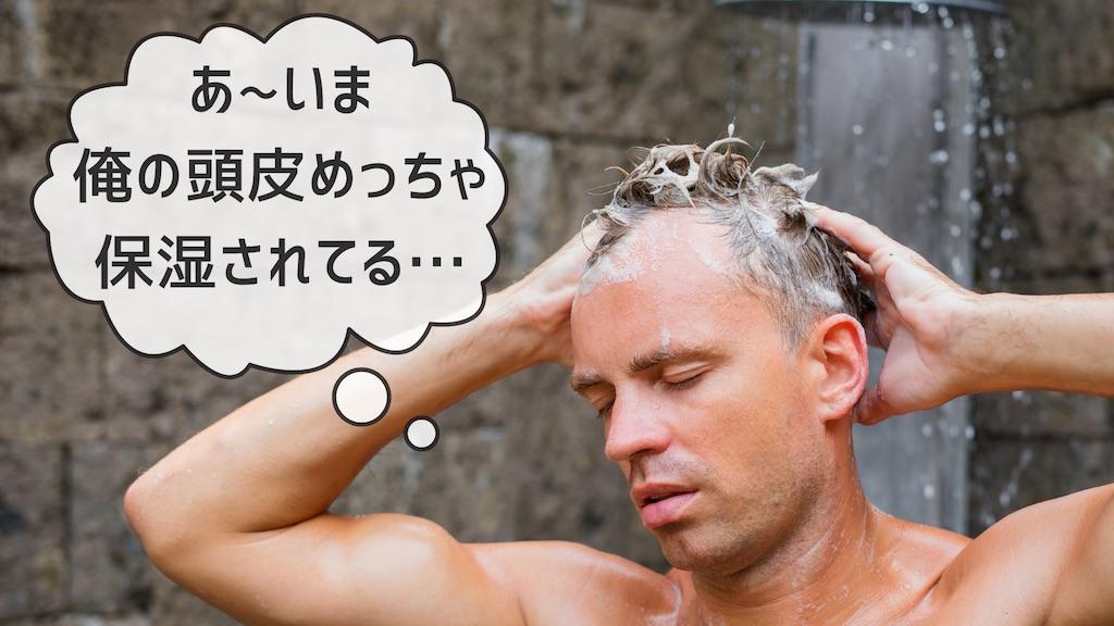 アミノ酸シャンプーは弱酸性で頭皮を優しく保湿してくれる!