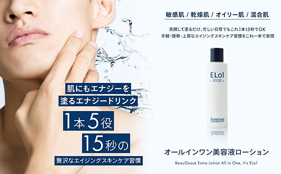 オイリー肌の男性におすすめメンズオールインワン化粧水:BeauGosse(ボゴス)イーロワン オールインワン 美容液ローション