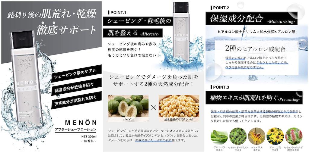 オイリー肌の男性におすすめメンズオールインワン化粧水:MENON 化粧水 メンズ オールインワン アフターシェーブ ローション