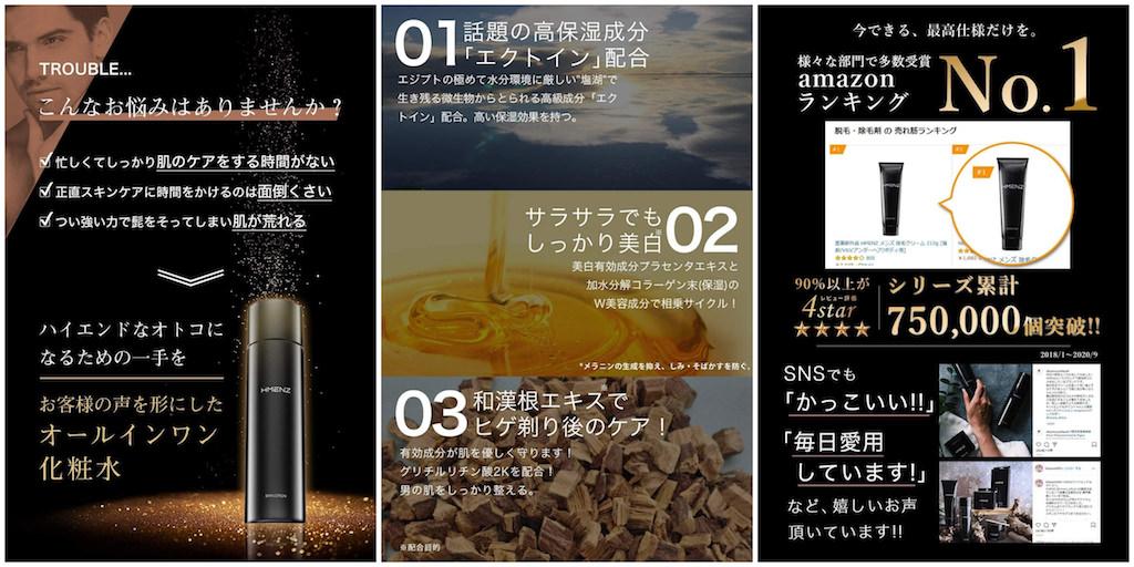 乾燥肌におすすめメンズオールインワン化粧水:HMENZ メンズ オールインワン化粧水