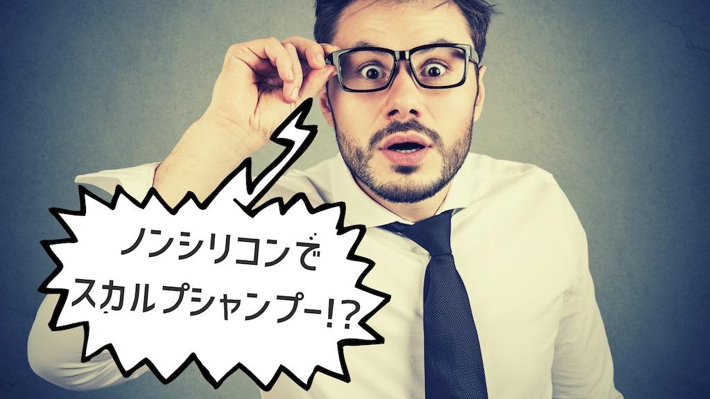 実際のメンズシャンプーは「ノンシリコン」×「スカルプ」×「薬用」などの掛け合わせ!