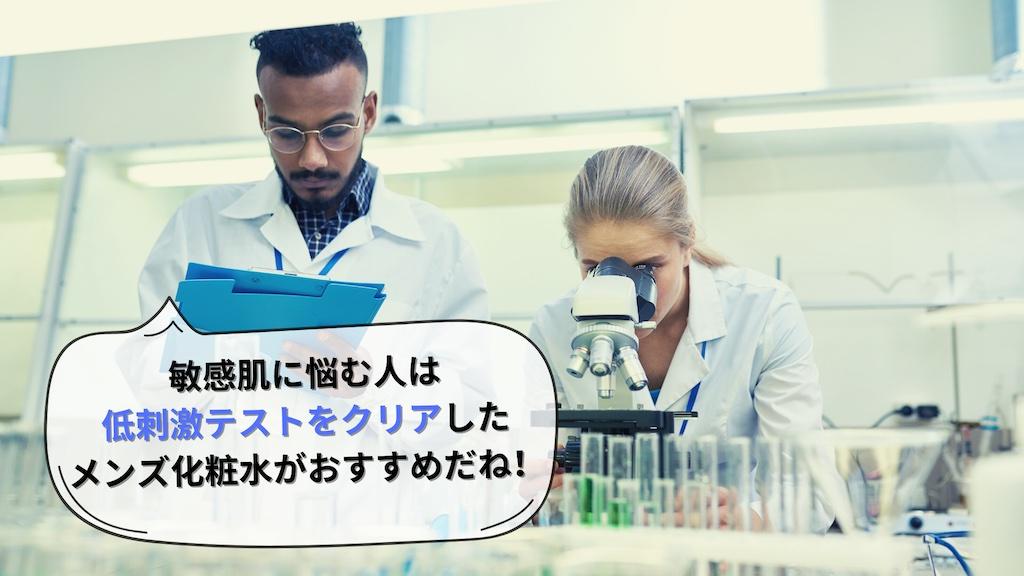 敏感肌に合う化粧水を探しているなら「低刺激テスト済み」の情報に注目しよう!
