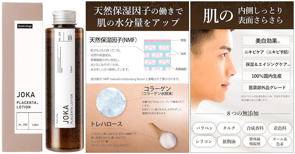 敏感肌の男性へおすすめメンズオールインワン化粧水:JOKA 薬用 化粧水 メンズ アフターシェーブ