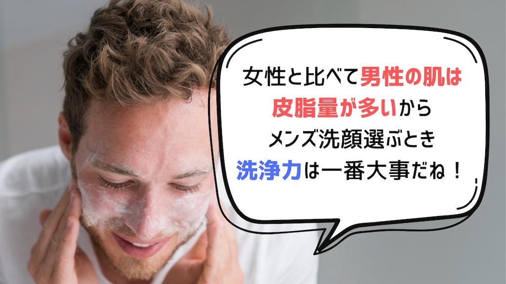 皮脂量が多い男性は「洗浄力が高いメンズ洗顔」がおすすめ