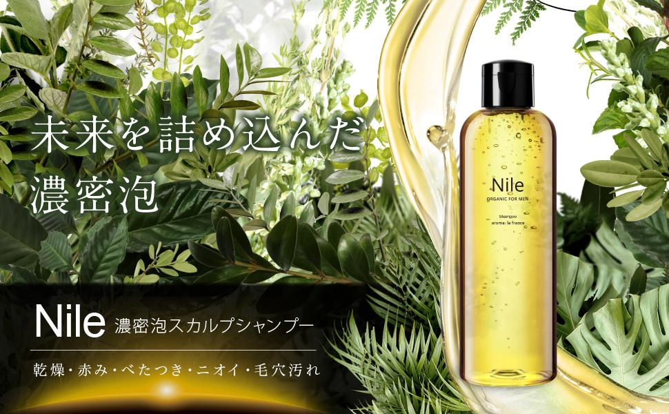 Nile濃厚泡スカルプシャンプーはアミノ酸シャンプーで人気が高い