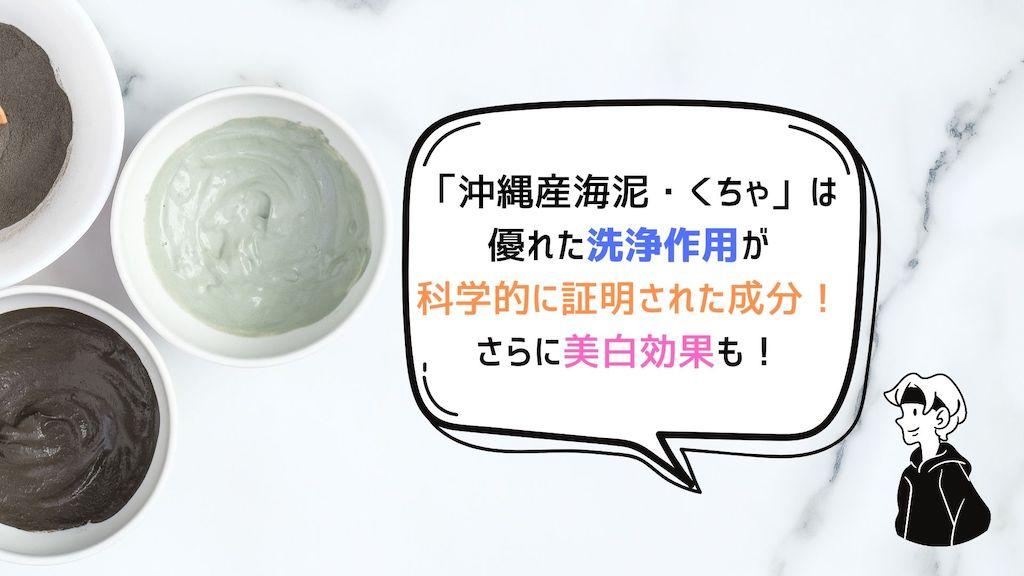 「沖縄産海泥・くちゃ」は日本が誇る泥洗顔で美容効果が豊富!