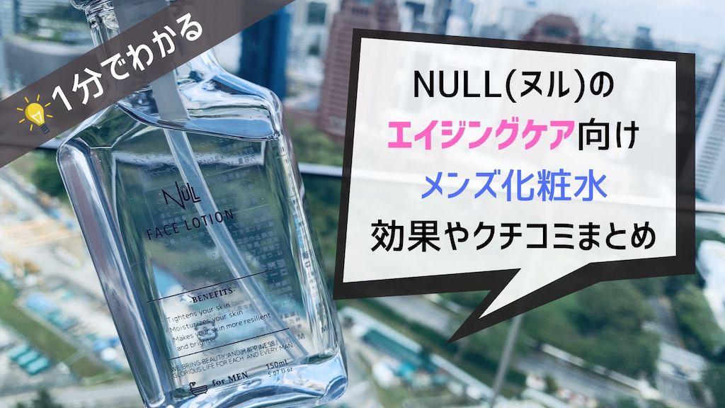 【1分でわかる】NULLのエイジングケア化粧水の効果や口コミまとめ|フェイスローションで髭剃りケア